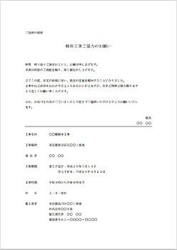 建設業許可申請様式等ダウンロード(平成28年11 …